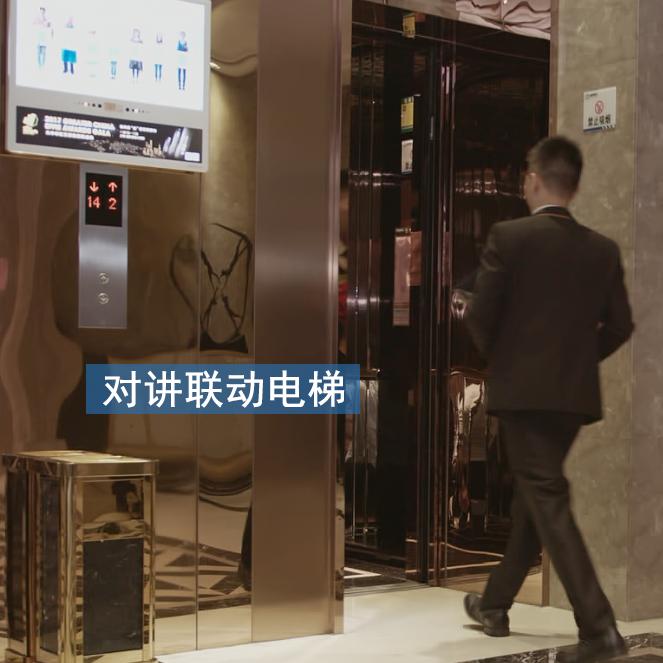 对讲联动电梯