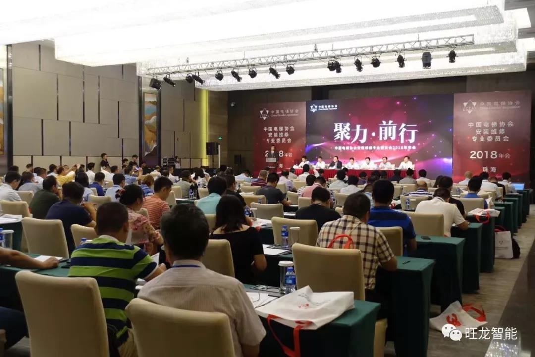 聚力·前行--旺龙受邀参加中国电梯协会安装维修专业委员会年会