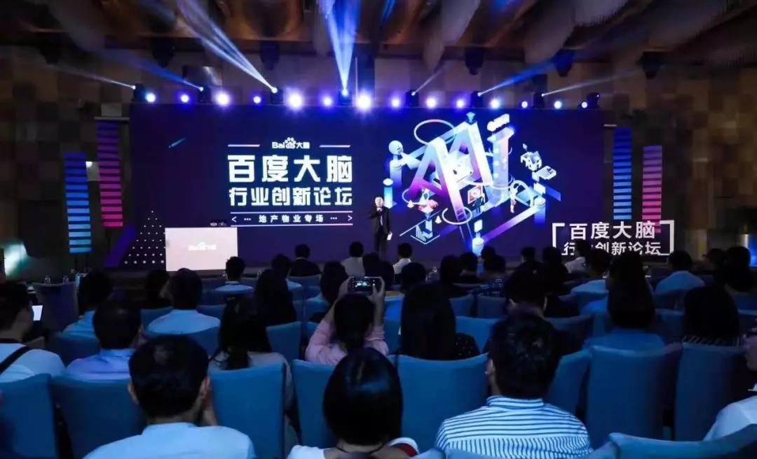 旺龙应邀出席百度大脑行业创新论坛:AI时代的智慧社区方案
