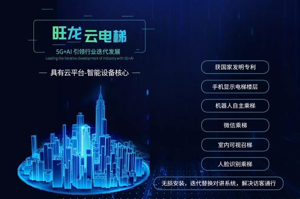 国内首创|5G+AI 旺龙云电梯引领行业迭代发展