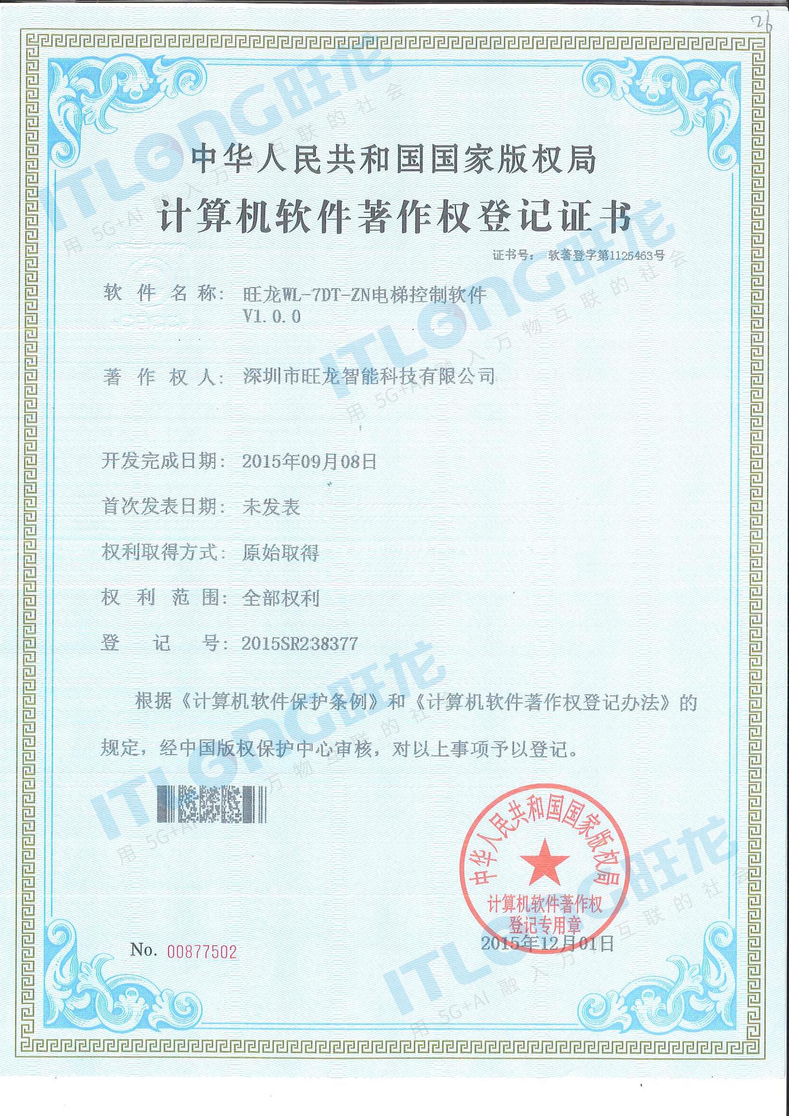 旺龙WL-7DT-ZN电梯控制软件