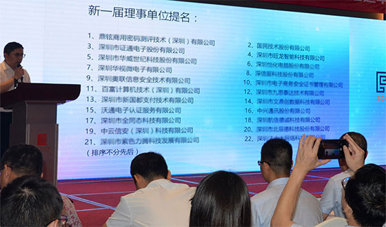 旺龙荣获深圳市商用密码行业协会副会长单位