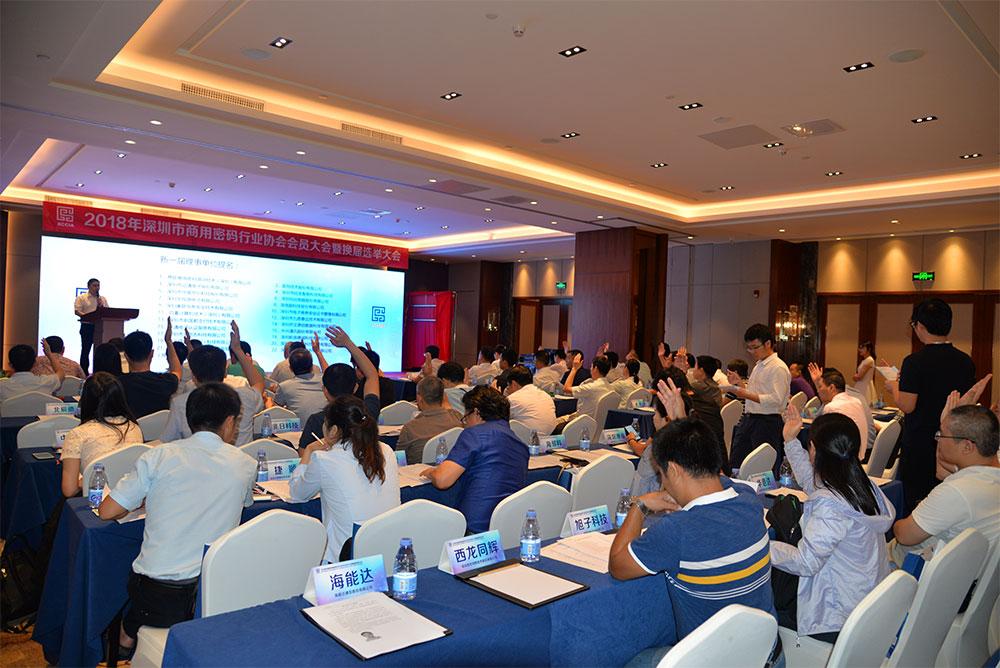 深圳市旺龙智能科技有限公司当选新一届理事会成员