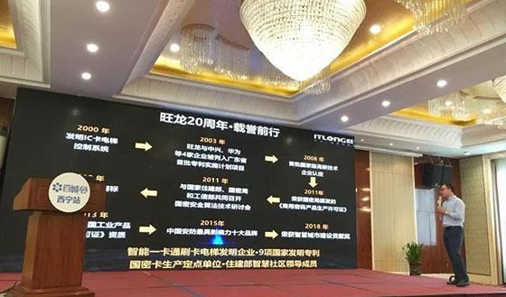 旺龙·百城会西线之行圆满收官:推动西北智能安防、智慧社区建设发展