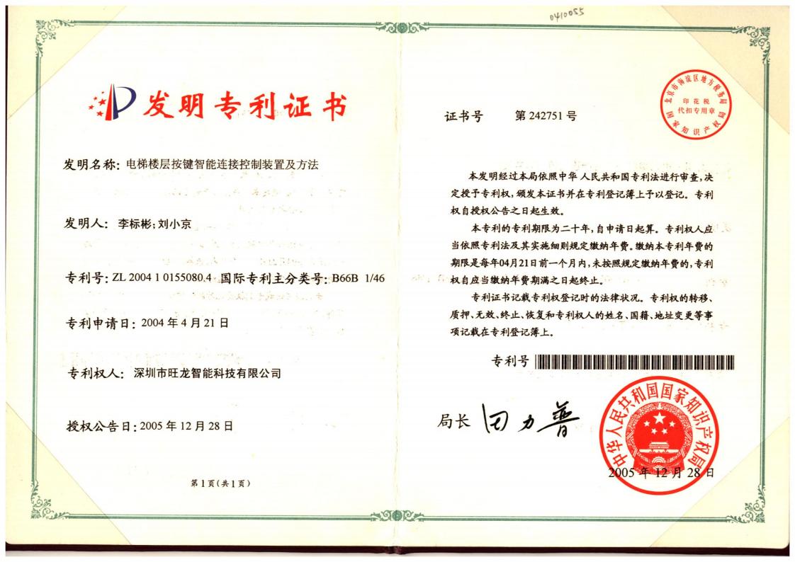 发明专利证书(电梯搂层