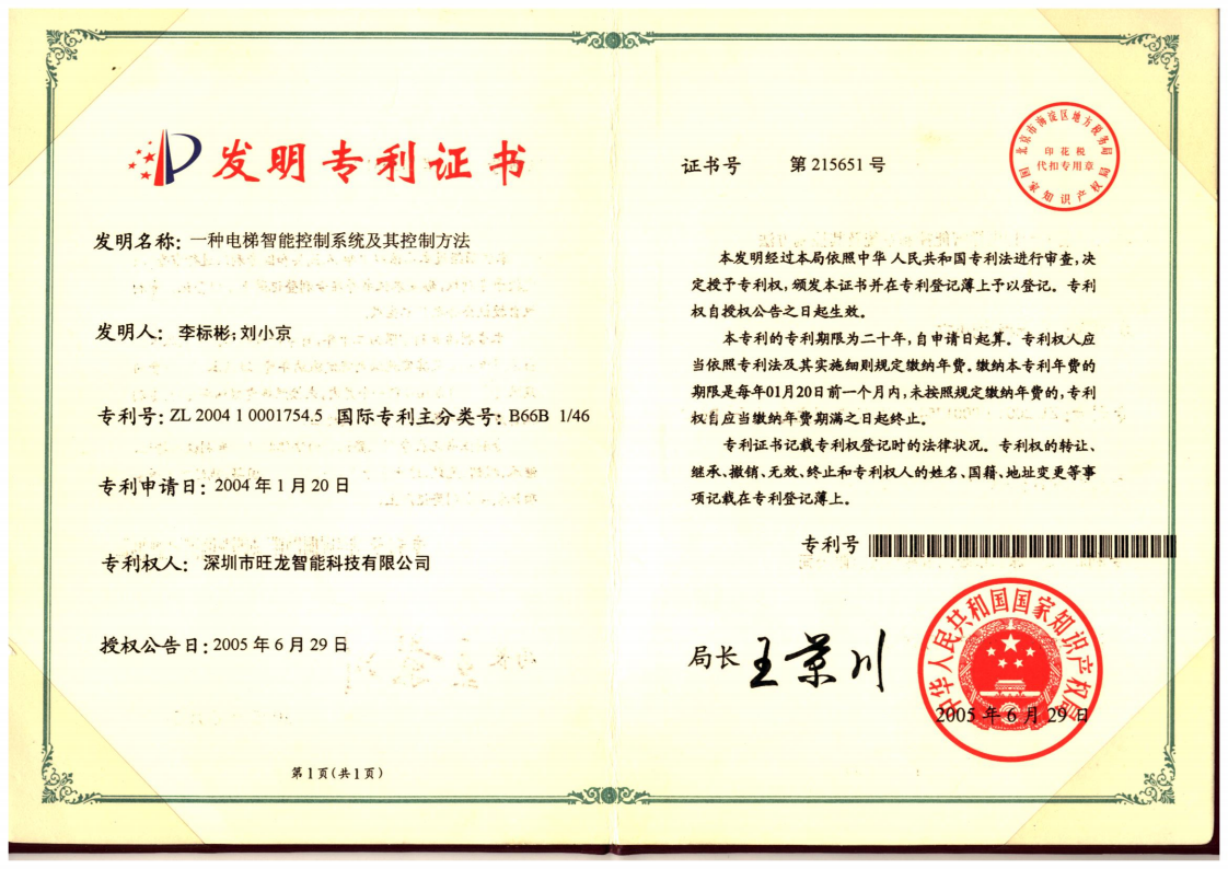 发明专利证书(一种电梯