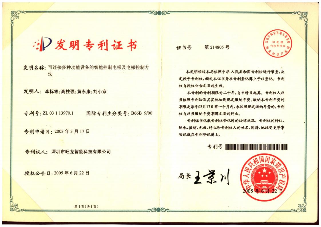 发明专利证书(可连接多