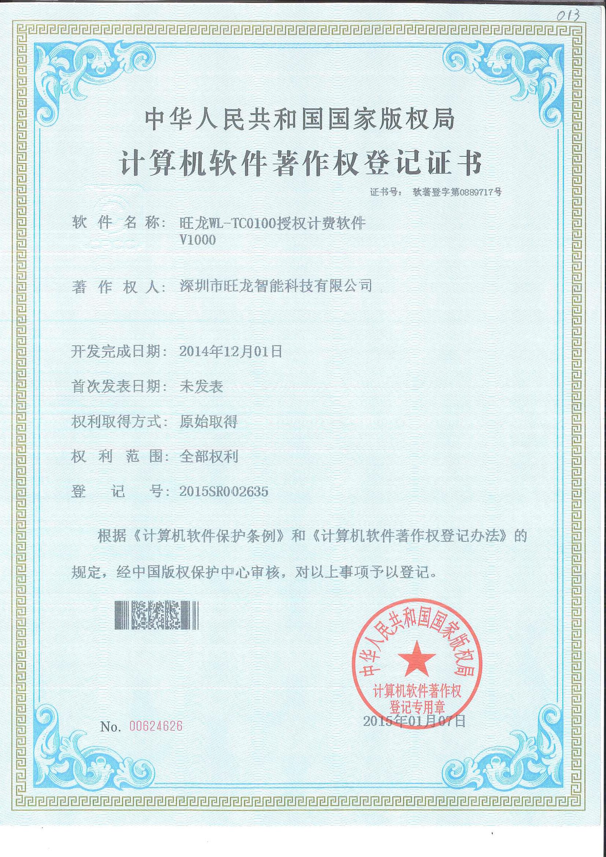 旺龙WL-TC0100授权计费软件