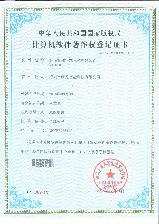 旺龙WL-DT-ZN电梯控制软件