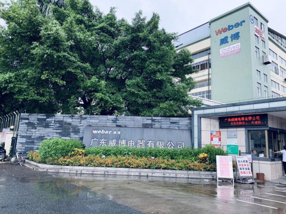 广东威博集团总部办公楼